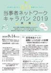 ※新潟チラシPDF http://hiraeth.work/wp-content/uploads/2019/08/2019_niigata_flyer.pdf